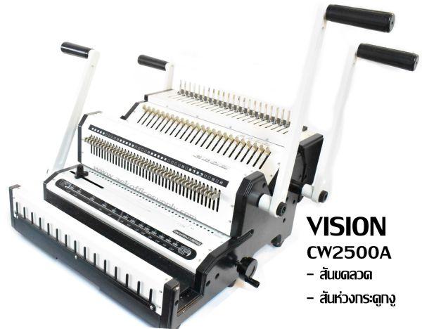 เครื่องเข้าเล่ม 2 in 1 สันขดลวดและสันกระดูกงู VISION CW2500A