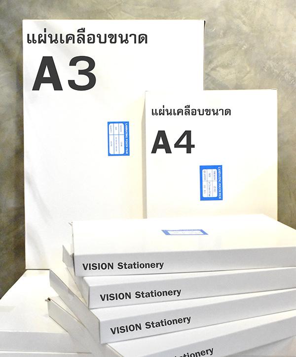 พลาสติกเคลือบบัตร A3  125 mic (เกรดเอ)