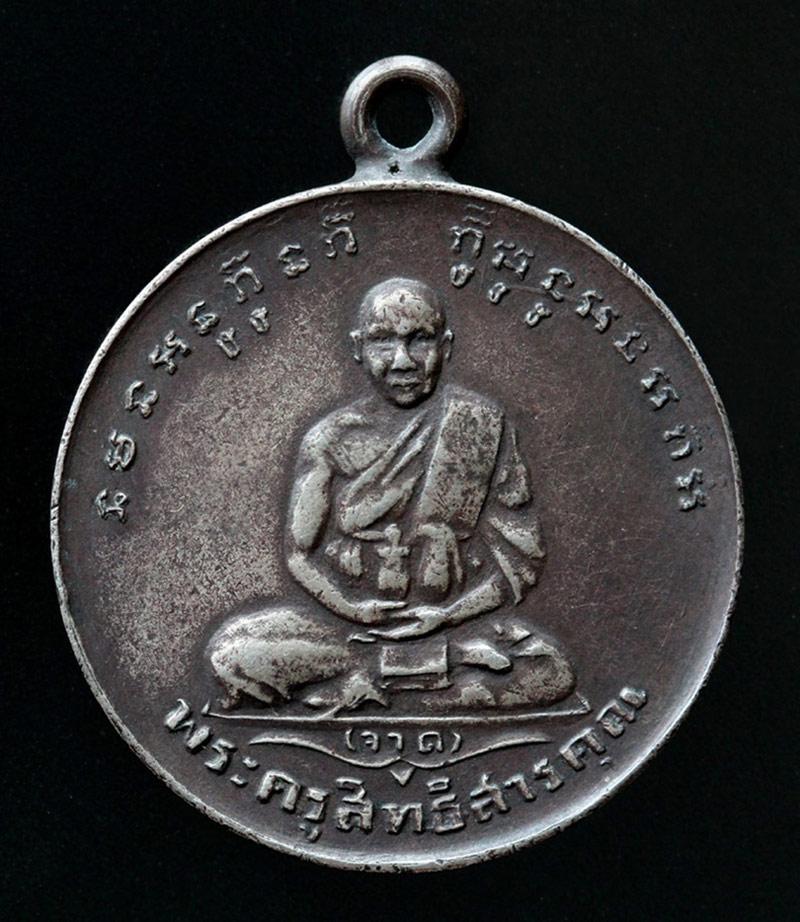 http://file.siam2web.com/amuletsale4u/coin/2017717_71065.jpg