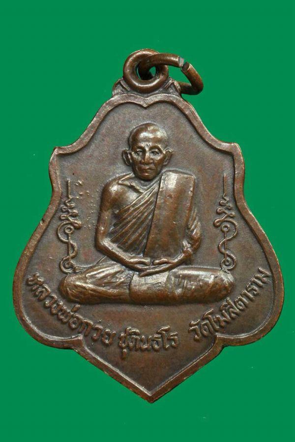 เหรียญหลวงพ่อกวย วัดโฆษิตาราม จ.ชัยนาท ปี 2521 No.2690