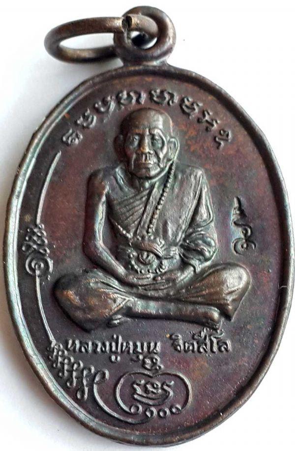 เหรียนมนต์พระกาฬเนื้อทองแดง หลวงปู่หมุน  ฐิตสีโล วัดบ้านจาน อ.กันทรารมย์ จ.ศรีสะเกษ No.2591