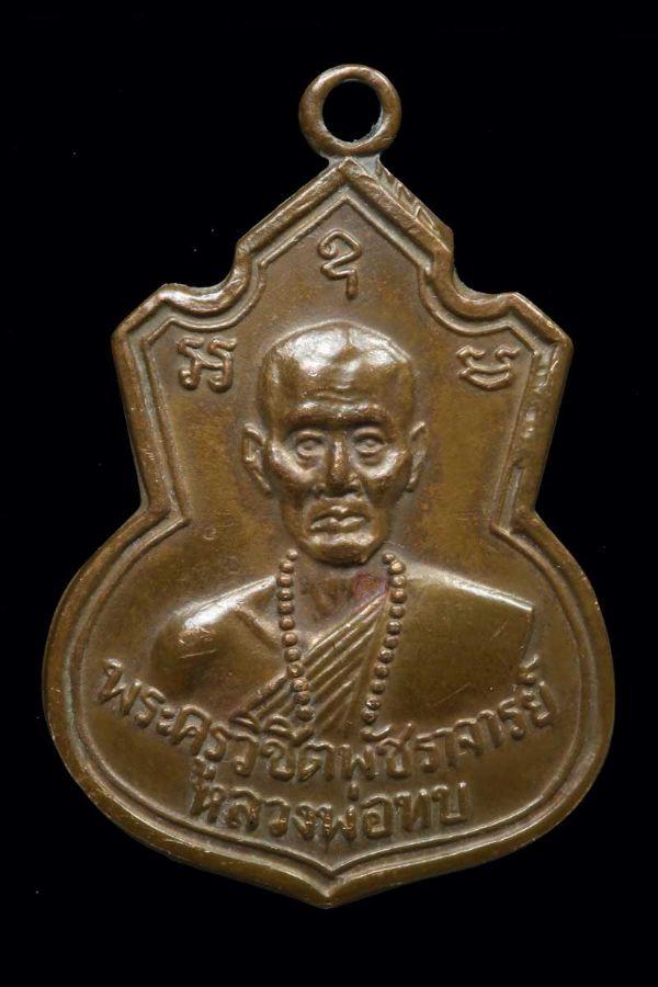 เหรียญหลวงพ่อทบ รุ่น1 จ.เพชรบูรณ์ ที่ระลึกในพิธี พุทธาภิเษก วัดช้างเผือก บ้านยางหัวลม ต.นายม อ.เมือง จ.เพชรบูรณ์ 31 ม.ค. 2517 No.2640