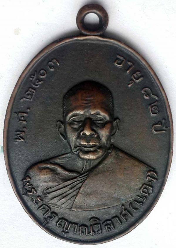 เหรียญรุ่นแรก หลวงพ่อแดง วัดเขาบันไดอิฐ จ.เพชรบุรี No.2645