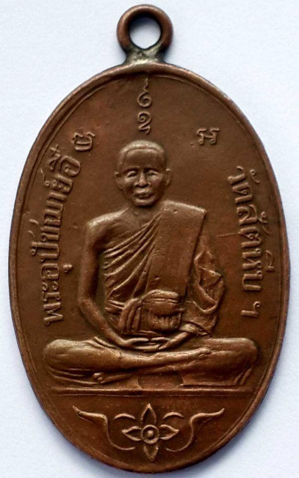 เหรียญรุ่นแรก หลวงพ่ออี๋ วัดสัตหีบ จ.ชลบุรี No.2646