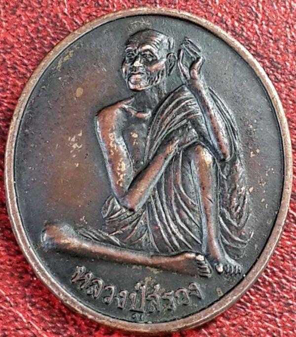 เหรียญหลวงปู่สรวงเทวดาเล่นดินรุ่น๑ No.2652