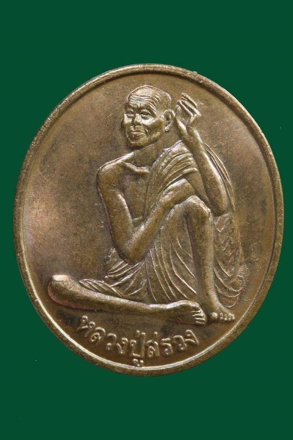 เหรียญหลวงปู่สรวงเทวดาเล่นดินรุ่น๑ No.2654