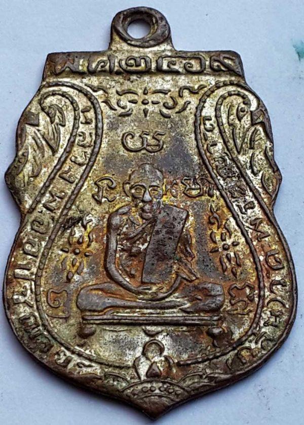 เหรียญรุ่นแรก หลวงพ่อกลั่น วัดพระญาติฯ พิมพ์ขอเบ็ด No.2658