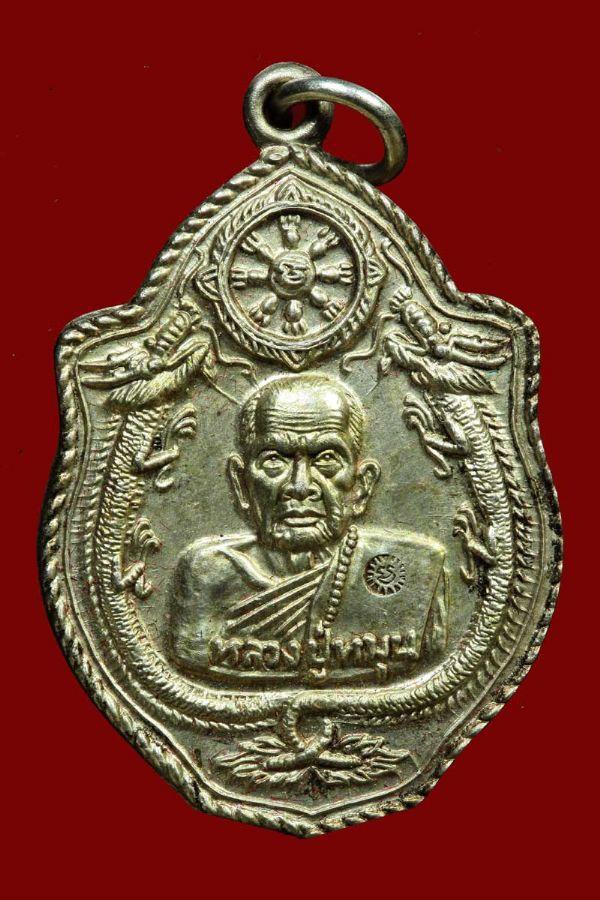 เหรียญรุ่นเสาร์๕ มหาเศรษฐี ปี 2543 หลวงปู่หมุน วัดป่าหนองหล่ม อ.วัฒนานคร จ.สระแก้ว No.2641