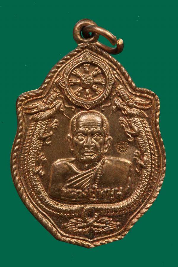 เหรียญรุ่นเสาร์๕ มหาเศรษฐี ปี 2543 หลวงปู่หมุน วัดป่าหนองหล่ม อ.วัฒนานคร จ.สระแก้ว No.2642