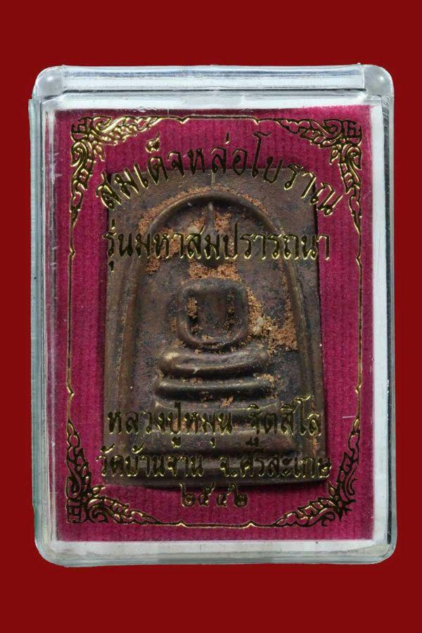 สมเด็จหล่อโบราณ รุ่นมหาสมปรารถนาปี 2542 หลวงปู่หมุน วัดบ้านจาน จ.ศรีสะเกษ No.2643