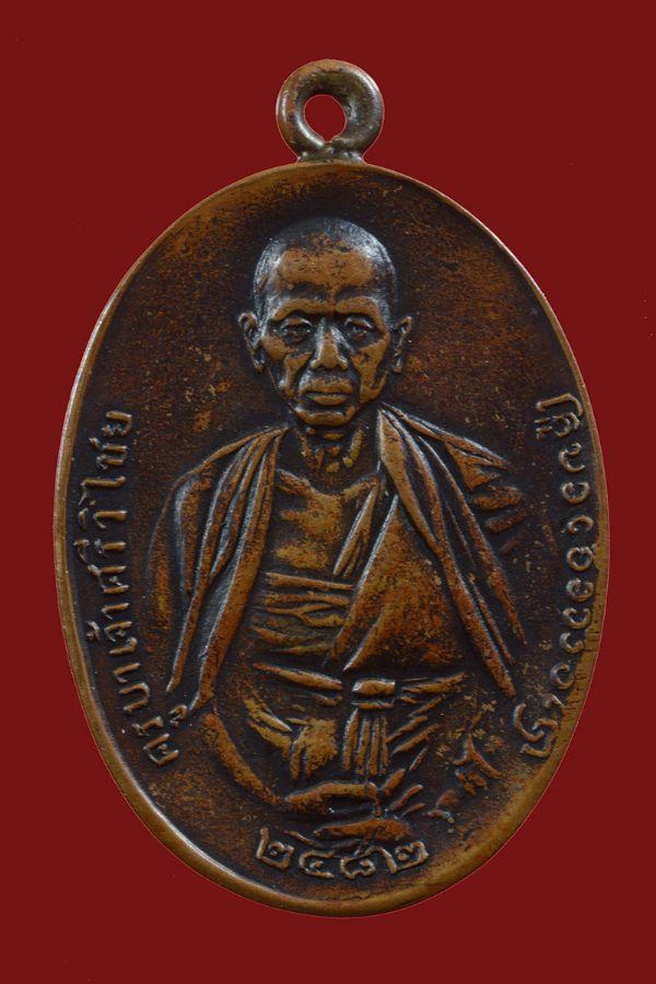 เหรียญครูบาเจ้าศรีวิไชย ปี 2482 พิมพ์สามชาย เนื้อทองแดง No.271