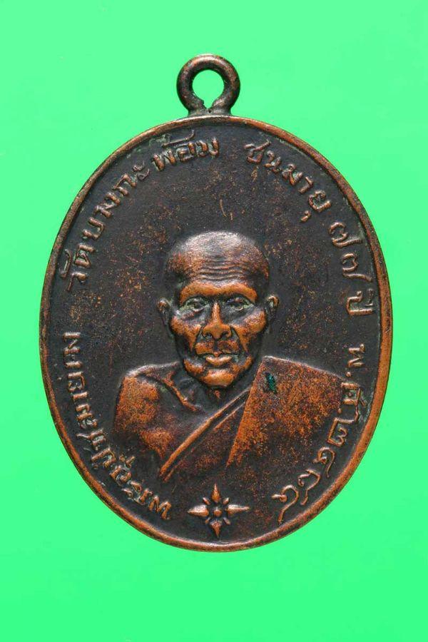 เหรียญหลวงพ่อคง วัดบางกะพ้อม ปี พ.ศ. 2484 No.305
