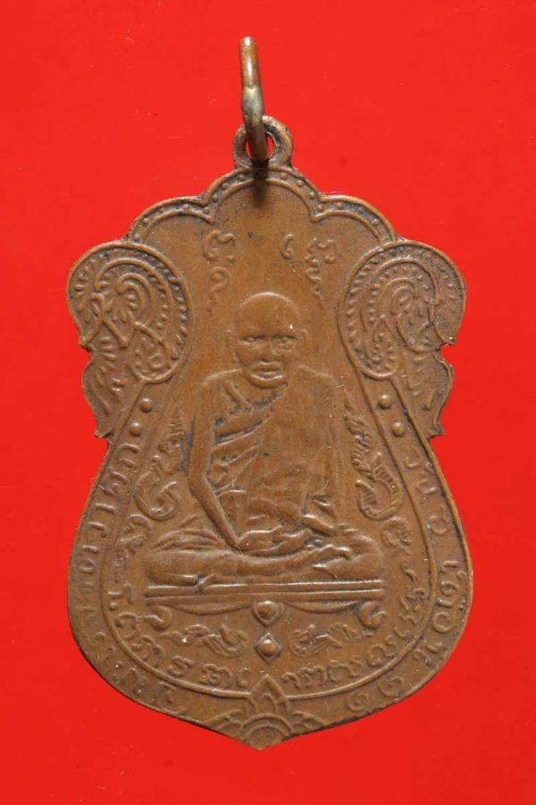 เหรียญหลวงปู่เอี่ยม วัดหนัง พิมพ์ยันต์4 พ.ศ.2467 เนื้อทองแดง No.300