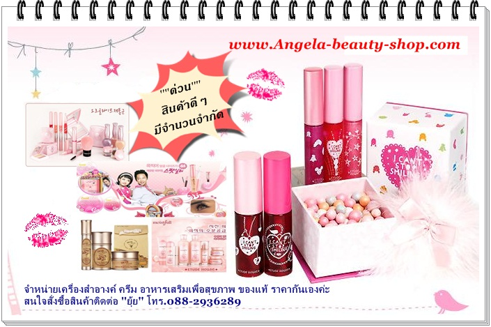 เว็บไซต์ www.Angela-beauty-shop.com