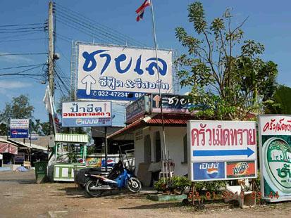 ร้านอาหารชื่อดังอย่างป้าฮีด ครัวเม็ดทราย ลักกี้ซีฟู๊ดอยู่ไม่ไกล