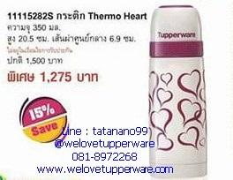 กระติก Thermo Heart