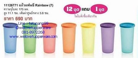 แก้วแฟนซี Rain Bow