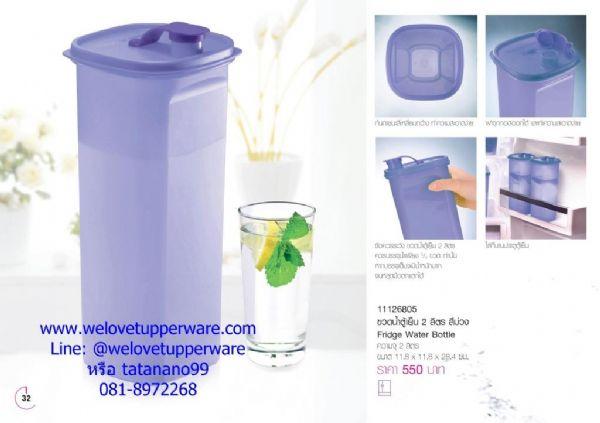 ขวดน้ำตู้เย็น 2 ลิตร สีม่วง