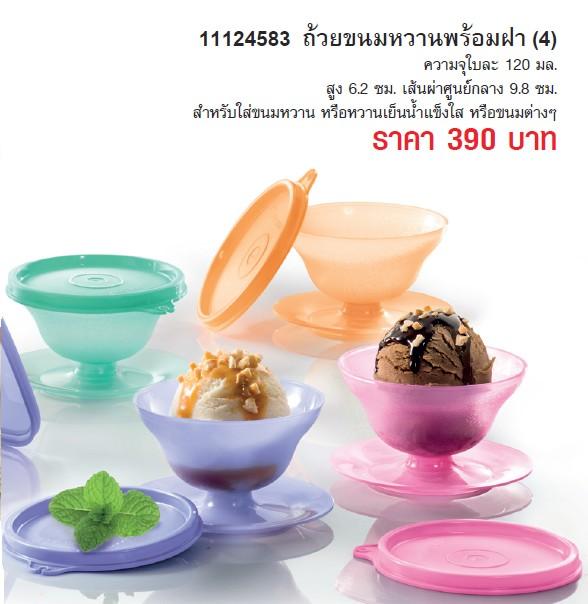 ถ้วยขนมหวานพร้อมฝา (4)