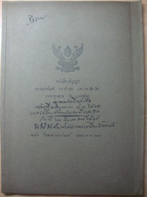 หนังสือสัญญาระหว่างกรุงสยาม กับเนเตรลันต