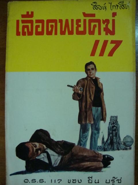 เลือดพยัคฆ์ 117