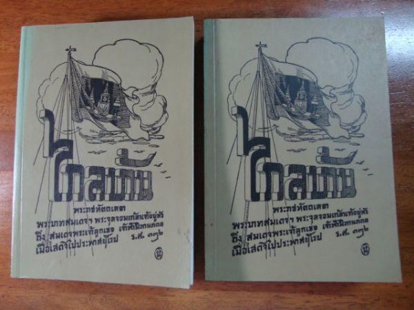 ไกลบ้าน(หนังสืองานศพ พลเรือเอก สันติภาพ หมู่มิ่ง) ๒เล่มชุด