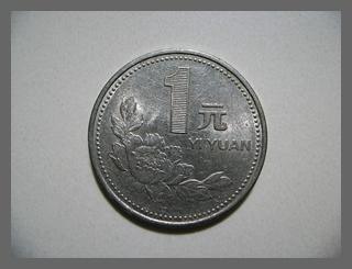 เหรียญ<1Yuan (Duplicate tag) ปี1998 ประเทศจีน