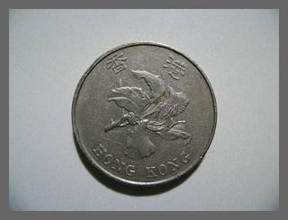 เหรียญ 5 Dollars Hong kong ปี1997