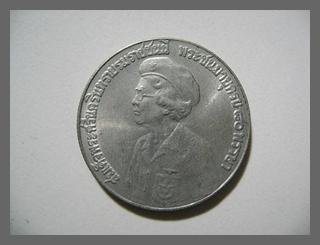 เหรียญสมเด็จย่า พระชนมายุ 80 พรรษา ปี2523