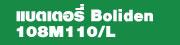 ราคาแบตเตอรี่รถยนต์ Boliden 108M110/L