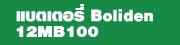 ราคาแบตเตอรี่รถยนต์ Boliden 12MB100