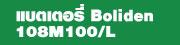 ราคาแบตเตอรี่รถยนต์ Boliden 108M100/L