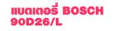 Bosch แบตเตอรี่ 90D26L