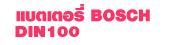Bosch แบตเตอรี่ DIN100