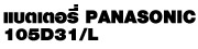 Panasonic แบตเตอรี่ 105D31L