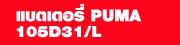 ราคาแบตเตอรี่รถยนต์ PUMA 105D31/L