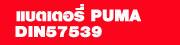 ราคาแบตเตอรี่รถยนต์ PUMA DIN57539