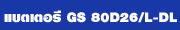 ราคาแบตเตอรี่ GS 80D26/L-DL
