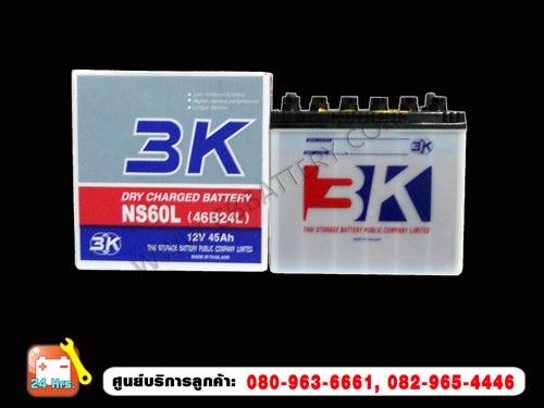 3K แบตเตอรี่ NS60/L