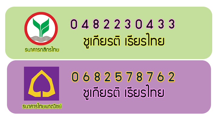 เลขที่บัญชีโอนค่าบริการ สักคิ้ว3มิติ สักปากชมพู