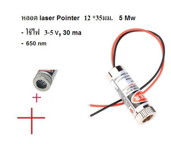 Laser Pointer 12 mm.ลำแสงกากะบาด