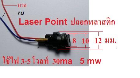 Laser Pointer ปลอกพลาสติก 8 10 12 มม.