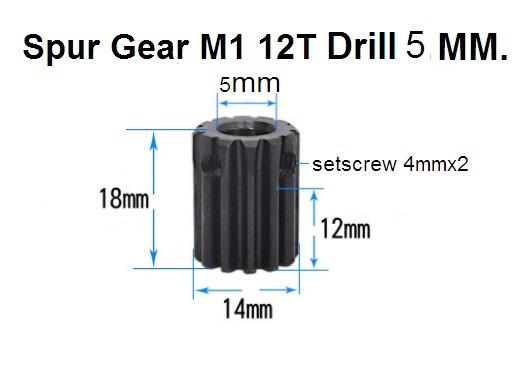 เฟืองSpur Gear โมโูล1 12 ฟัน รูเจาะ 5 มม.