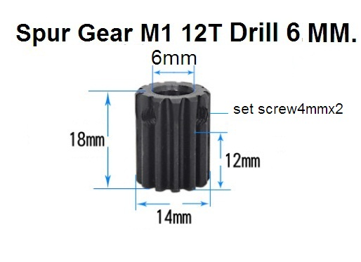 เฟือง Spur Gear โมดล1 12 ฟัน รูเจาะ 6 มม.