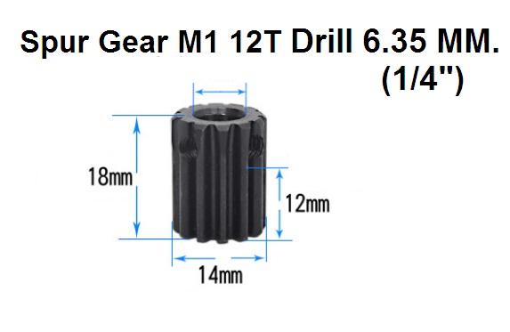 เฟือง Spur Gear โมดล1 12 ฟัน รูเจาะ 6.35 มม.