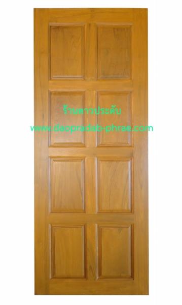 ประตูไม้สัก แปดลูกฟัก