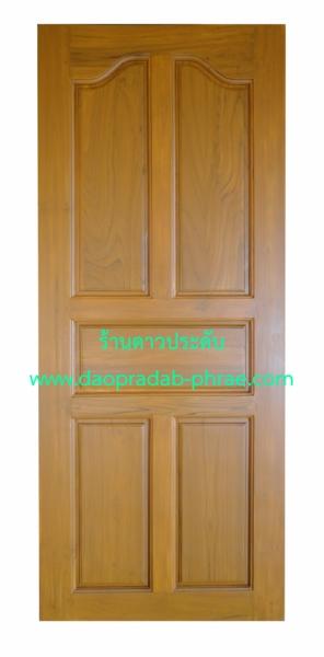 ประตูไม้สัก ห้าลูกฟัก