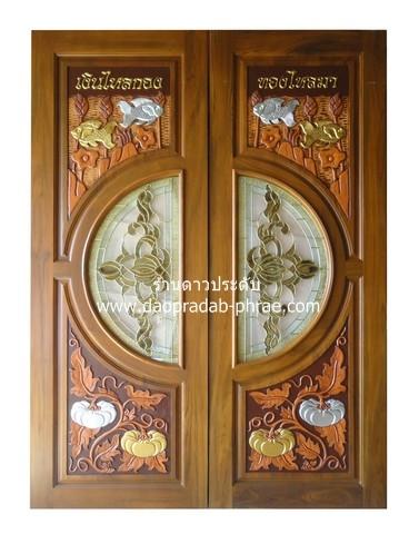 ประตูกระจกนิรภัย ปลา-ฟัก