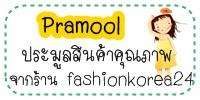 ประมูลสินค้าคุณภาพจากทางร้าน fashionkorea24 เริ่มต้น 10 บาท