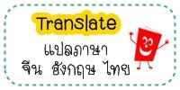 โปรแกรมแปลภาษาสำหรับเลือกสินค้าเองจากเว็บต่างประเทศ